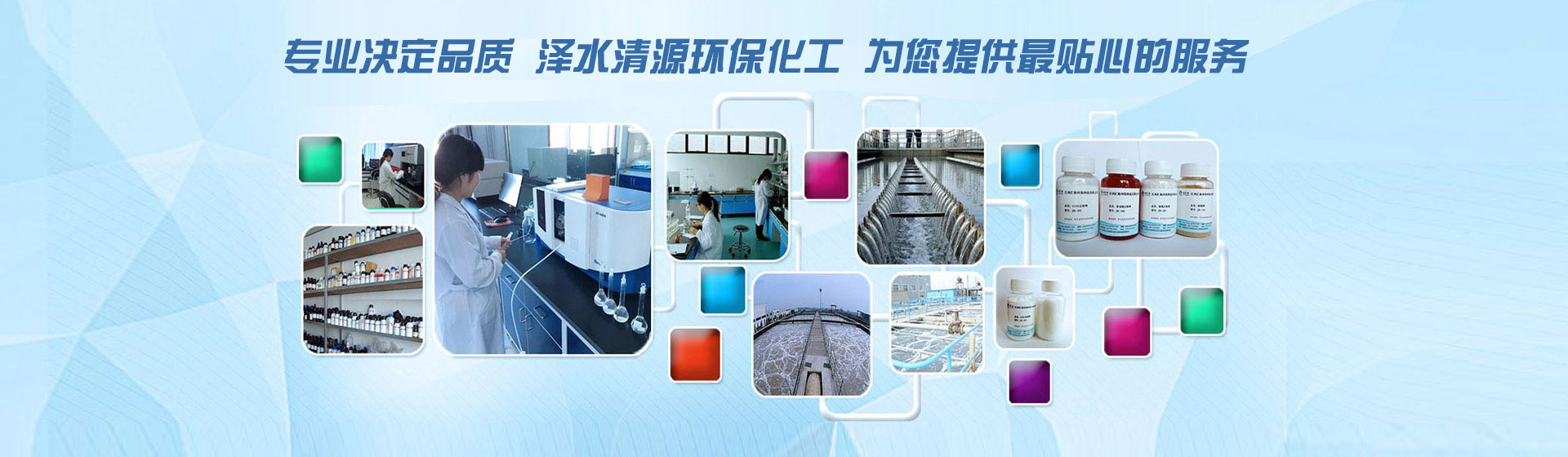西安泽水清源环保科技有限公司